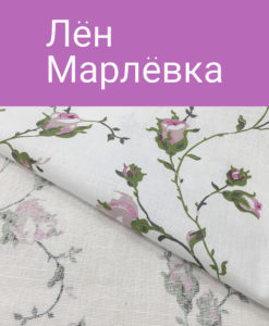 Лён Марлёвка