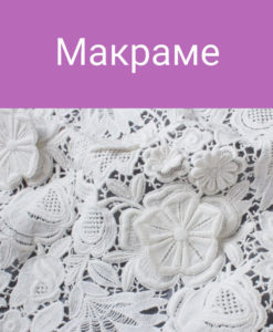 Макраме ткань