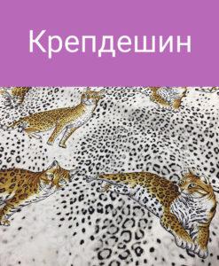 Крепдешин