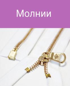 Молнии