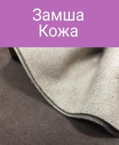Замша Кожа