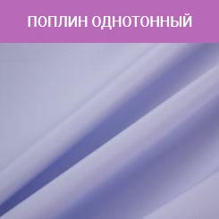 Поплин однотонный