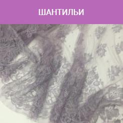 Шантильи