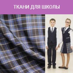 Ткани для школы