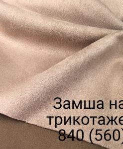 Замша Василек